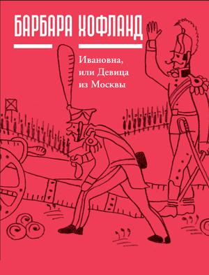 захватывающий сюжет в книге Барбара Хофланд