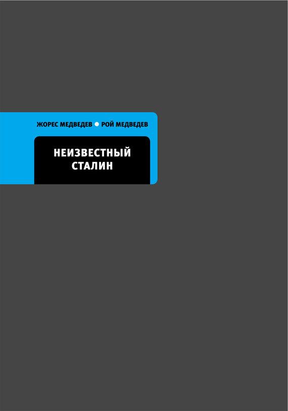 Рой Медведев Неизвестный Сталин сталин биография вождя