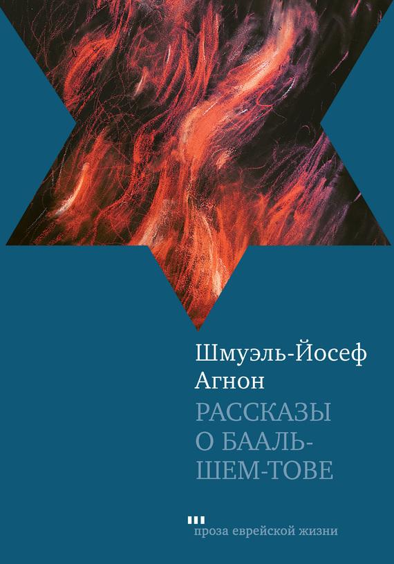 напряженная интрига в книге Шмуэль-Йосеф Агнон