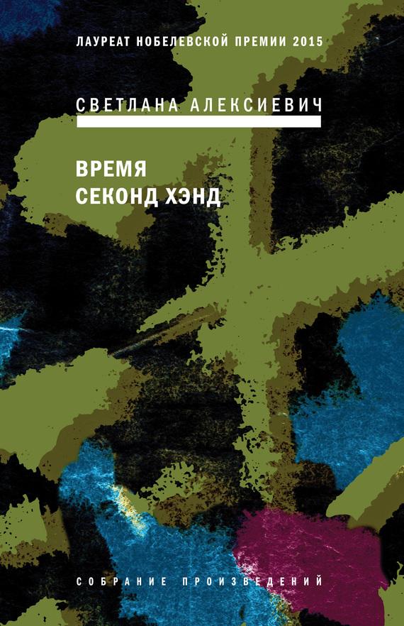 Светлана Алексиевич Время секонд хэнд светлана алексиевич время секонд хэнд книгу
