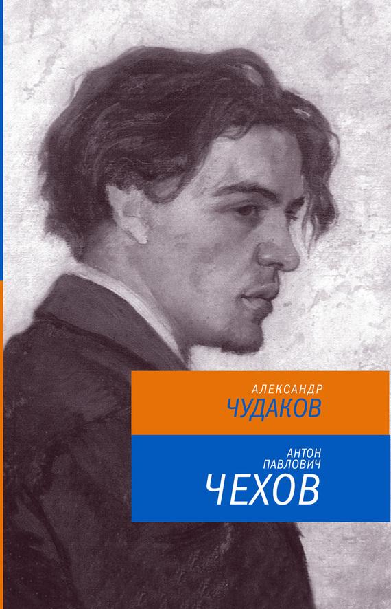 Антон Павлович Чехов происходит активно и целеустремленно