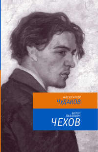 Чудаков, Александр  - Антон Павлович Чехов