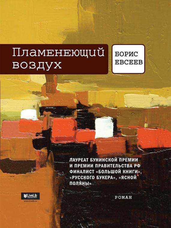 Борис Евсеев Пламенеющий воздух борис евсеев чайковский или волшебное перо
