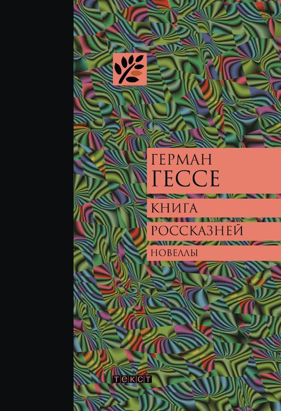 Герман Гессе Книга россказней герман гессе последнее лето клингзора
