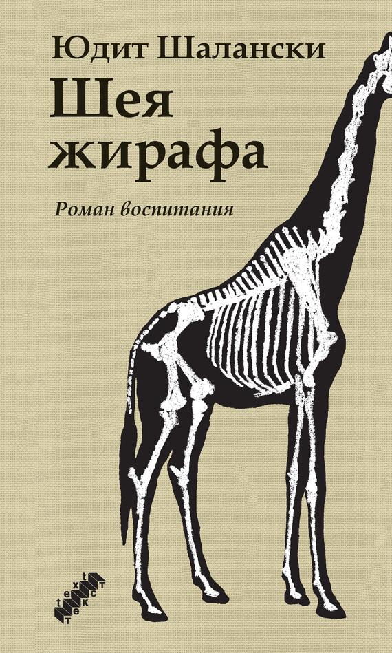 Шея жирафа развивается взволнованно и трагически