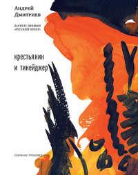 Дмитриев, Андрей  - Крестьянин и тинейджер (сборник)