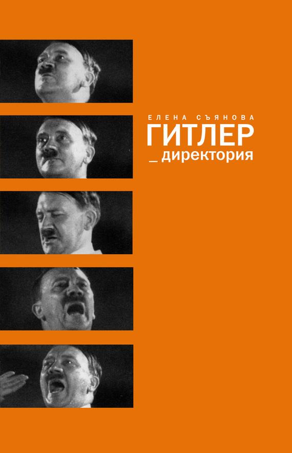Гитлер директория изменяется неторопливо и уверенно