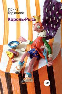 Горюнова, Ирина  - Король-Рысь