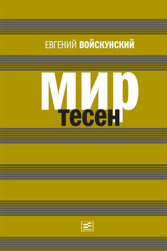 Евгений Войскунский - Мир тесен
