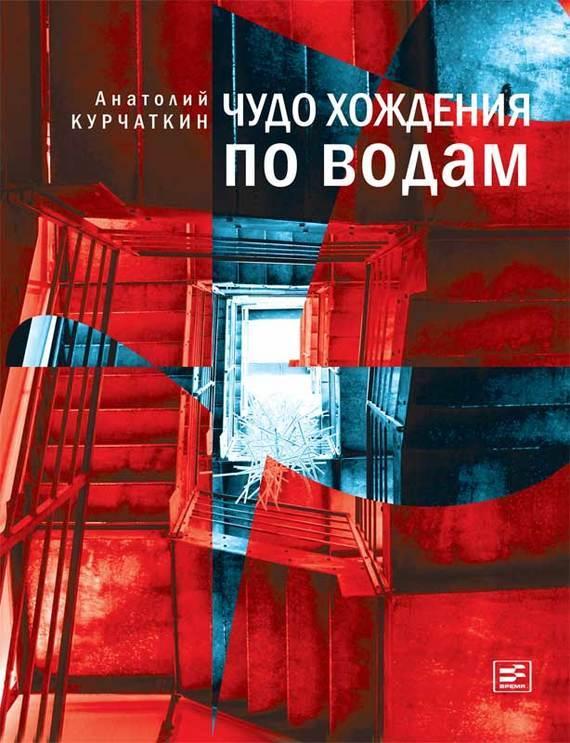 Анатолий Курчаткин - Чудо хождения по водам