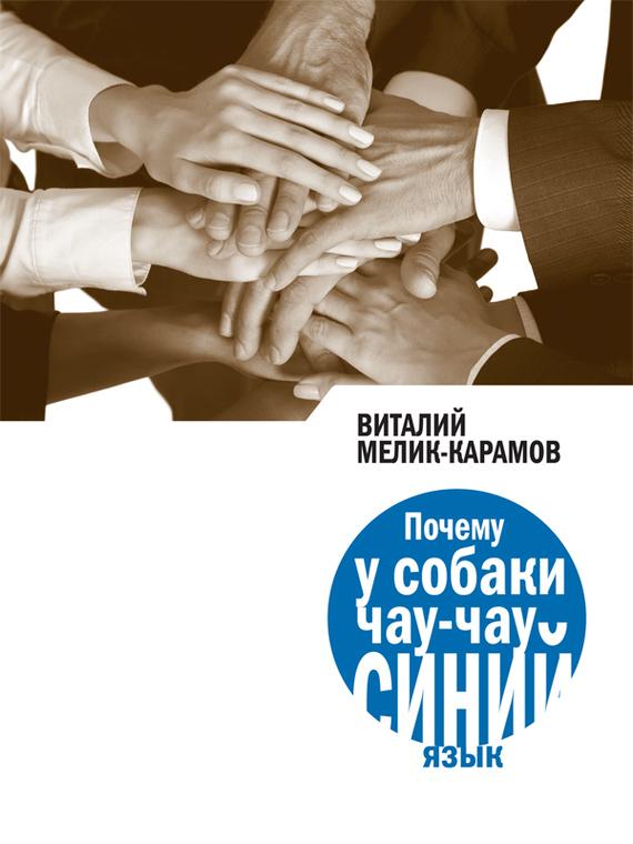 Виталий Мелик-Карамов - Почему у собаки чау-чау синий язык