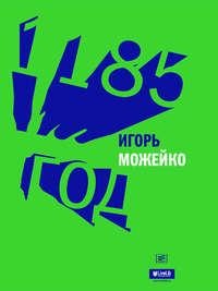 Можейко, Игорь  - 1185 год