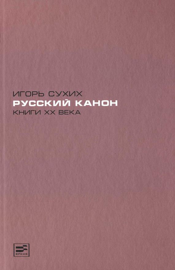 И. Н. Сухих Русский канон. Книги XX века