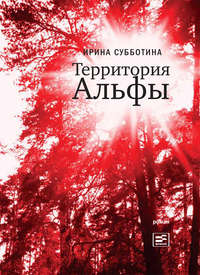 Субботина, Ирина  - Территория Альфы