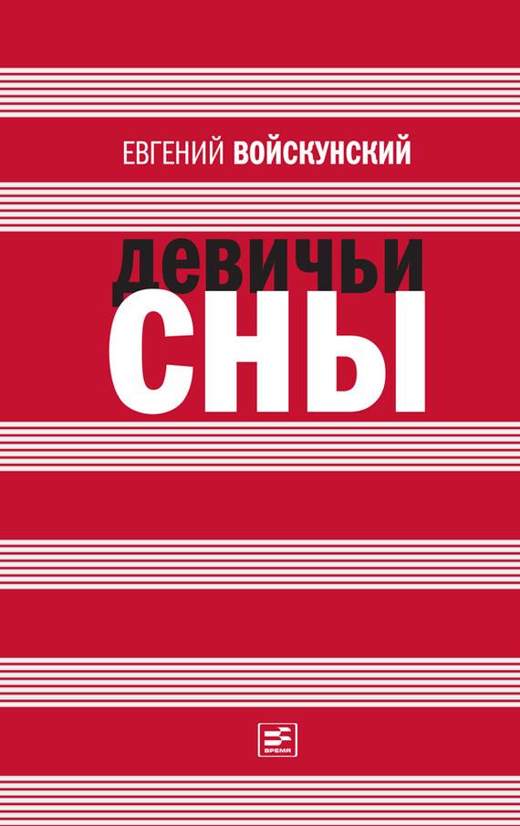 Евгений Войскунский Девичьи сны (сборник) сны и судьбы