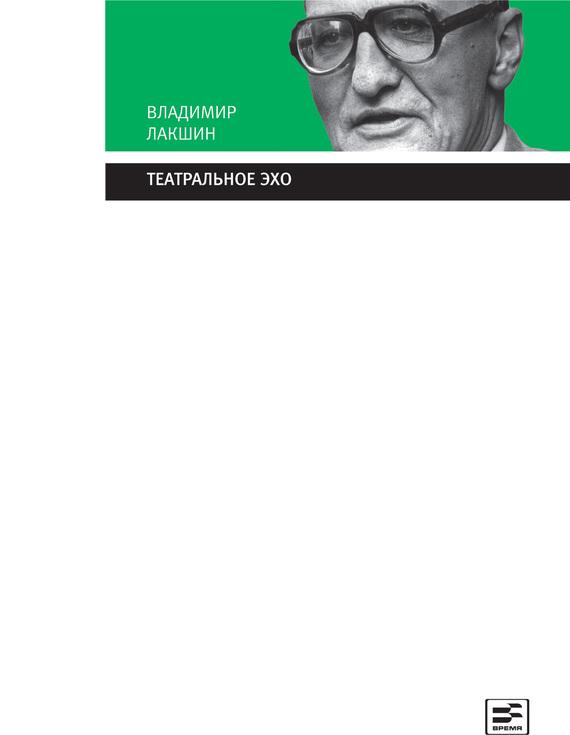 Владимир Лакшин Театральное эхо м ф андреева переписка воспоминания статьи документы воспоминания о м ф андреевой