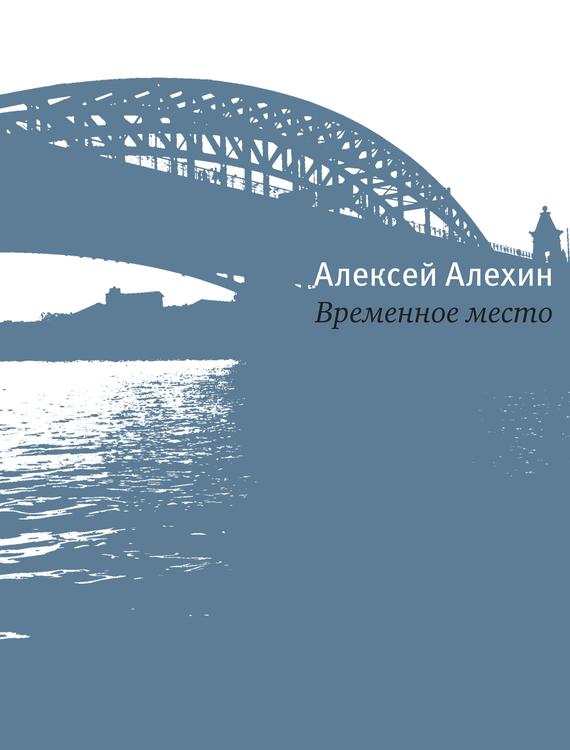 занимательное описание в книге Алексей Ал хин