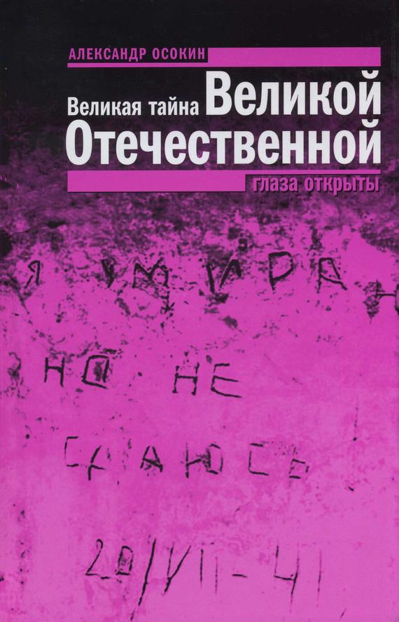 Александр Осокин - Великая тайна Великой Отечественной. Глаза открыты