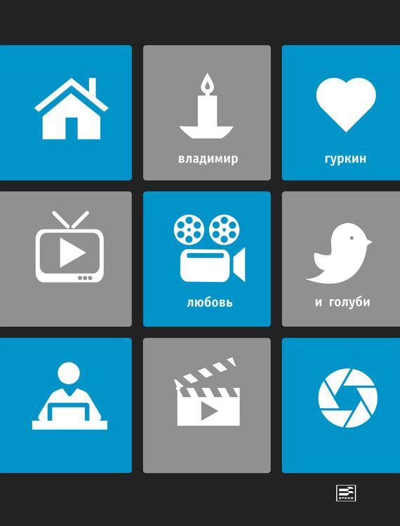 Владимир Гуркин Любовь и голуби (сборник) голуби николаевские в украине купить