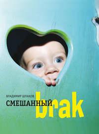 Шпаков, Владимир  - Смешанный brак