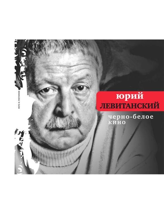 Юрий Левитанский Черно-белое кино (сборник)