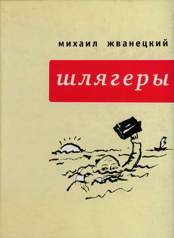 Михаил Жванецкий Шлягеры (сборник) михаил жванецкий я вчера видел раков
