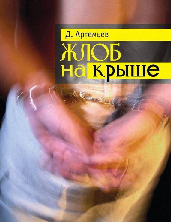Дмитрий Артемьев бесплатно