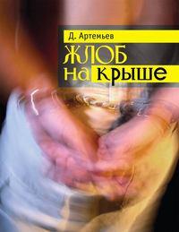 Артемьев, Дмитрий  - Жлоб на крыше (сборник)