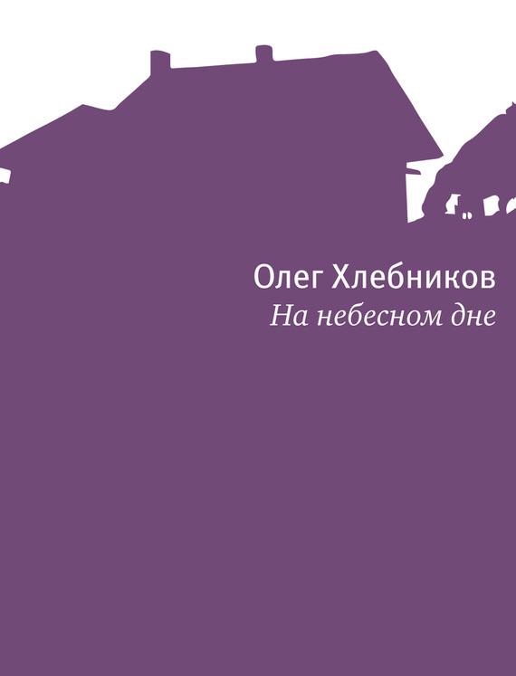 захватывающий сюжет в книге Олег Хлебников