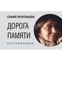 Прокофьева, Софья  - Дорога памяти