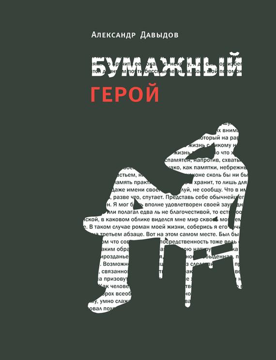Бумажный герой. Философичные повести А. К.