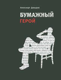 Давыдов, Александр  - Бумажный герой. Философичные повести А. К.