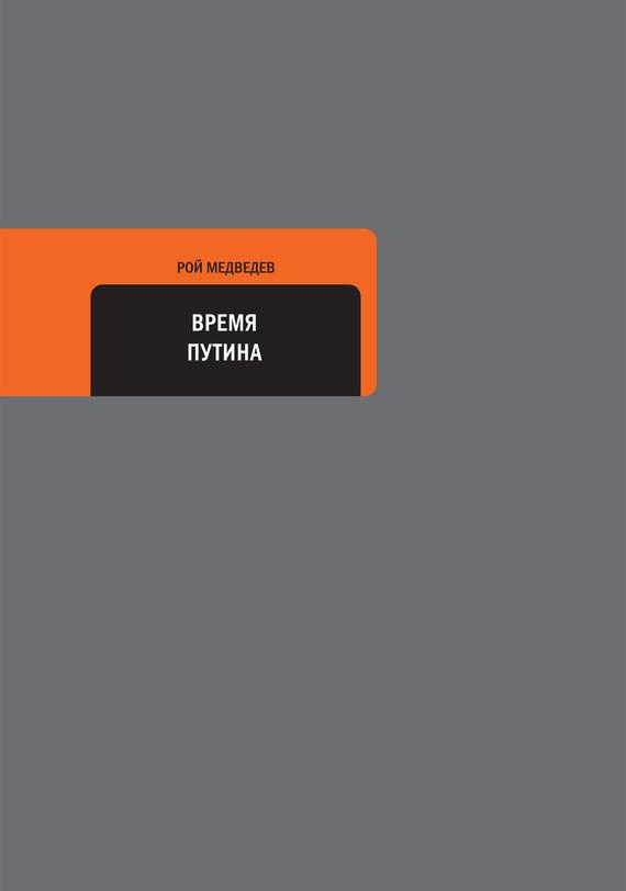 На обложке символ данного произведения 27/60/74/27607452.bin.dir/27607452.cover.jpg обложка