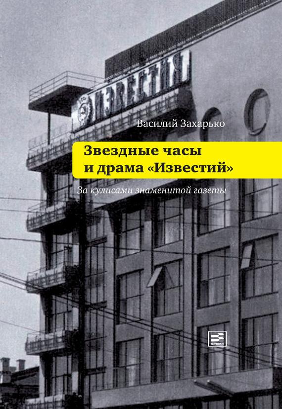 Василий Захарько Звездные часы и драма «Известий» василий сахаров свободные миры