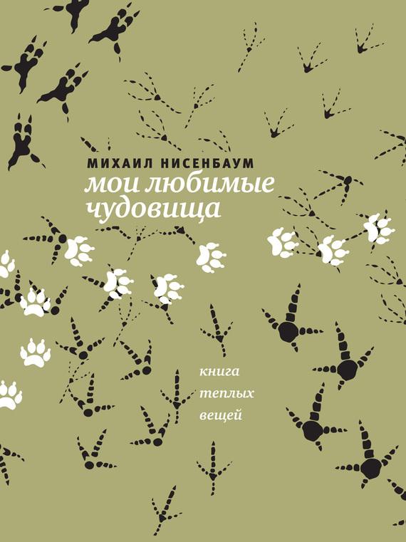 Михаил Нисенбаум Мои любимые чудовища. Книга теплых вещей
