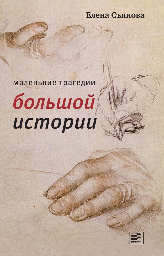 Елена Съянова бесплатно