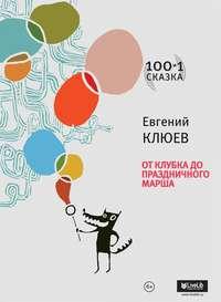 Клюев, Евгений  - От Клубка до Праздничного марша (сборник)