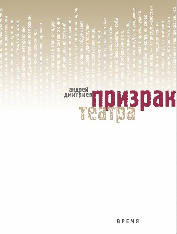 Обложка книги Призрак театра, автор Дмитриев, Андрей