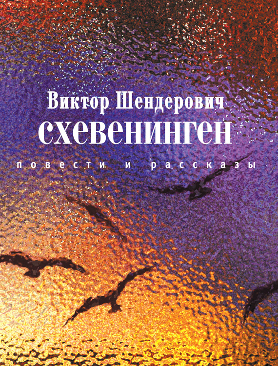 Виктор Шендерович Схевенинген (сборник) лихачев д пер повесть временных лет