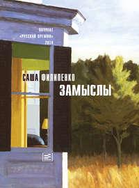 Филипенко, Саша  - Замыслы (сборник)