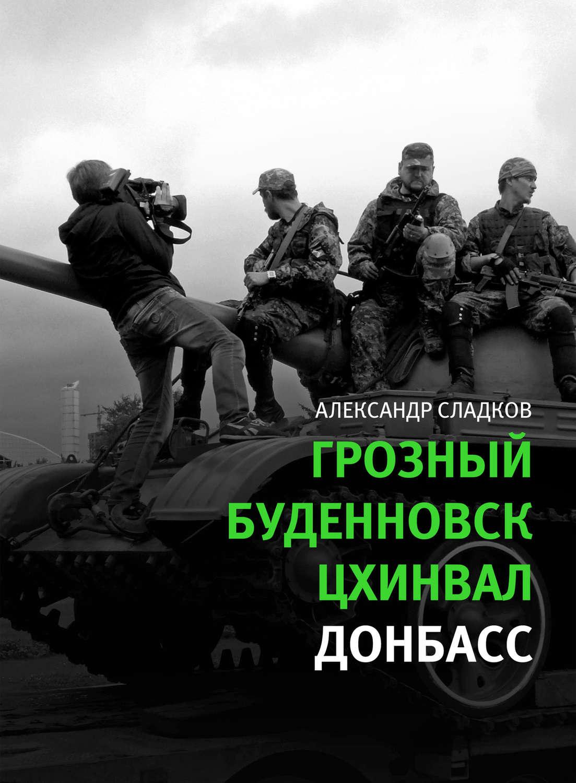 Скачать бесплатно книги о войне на донбассе