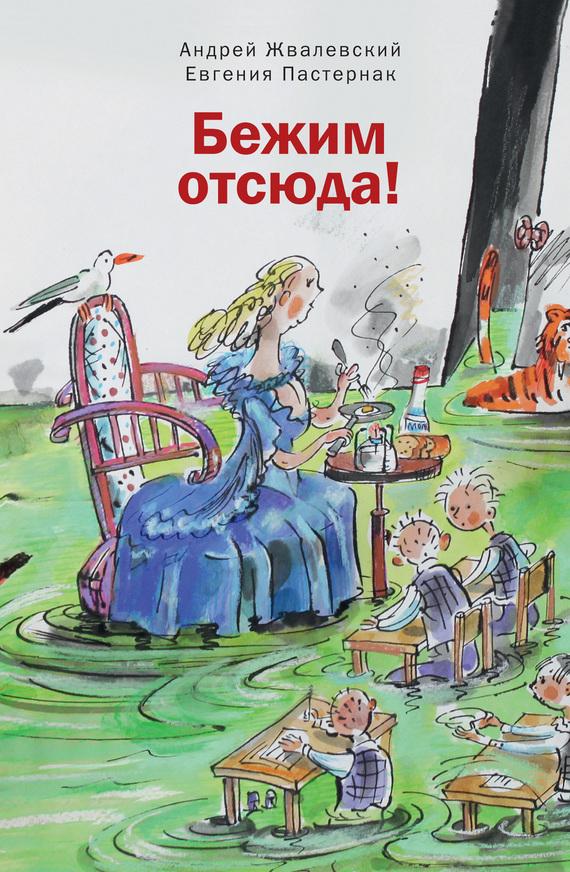Евгения Пастернак, Андрей Жвалевский - Бежим отсюда!