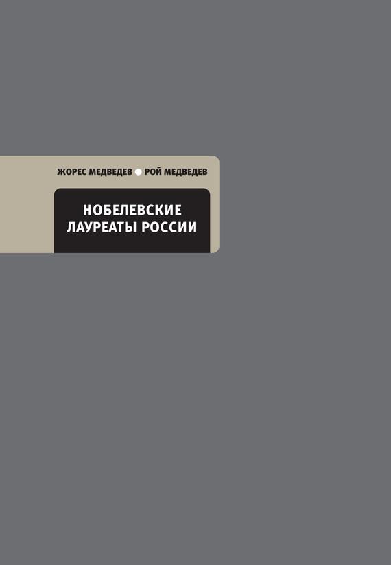 Рой Медведев Нобелевские лауреаты России рой медведев время путина