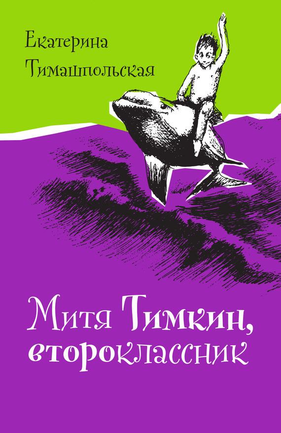 Екатерина Тимашпольская бесплатно