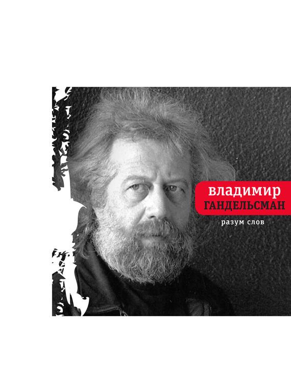 Владимир Гандельсман Разум слов амортизатор на вольва v40 2000 года 1 8бензин