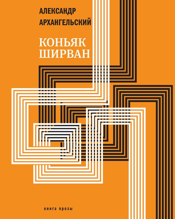 Александр Архангельский Коньяк «Ширван» (сборник) а митта кино между адом и раем