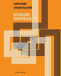 Архангельский, Александр  - Коньяк «Ширван» (сборник)