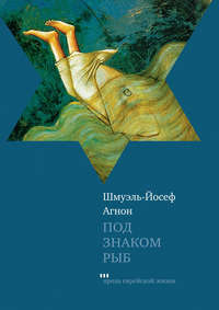 Агнон, Шмуэль-Йосеф  - Под знаком Рыб (сборник)