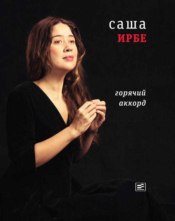 Саша Ирбe бесплатно