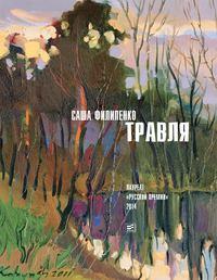 Филипенко, Саша  - Травля (сборник)